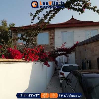 اجاره ویلا محمود آباد کد C141