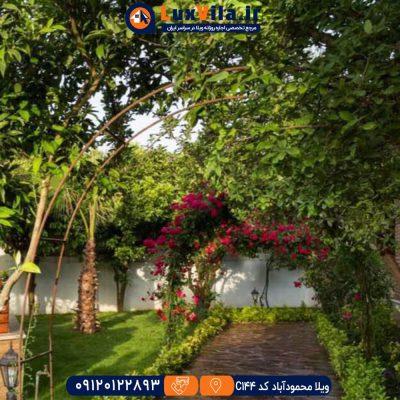 اجاره ویلا محمود آباد کد C144