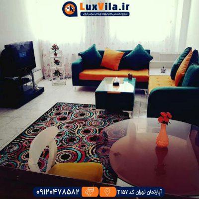 اجاره آپارتمان تهران کد T157