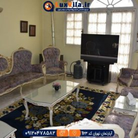 اجاره آپارتمان تهران کد T123