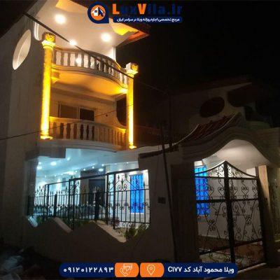 اجاره ویلا محمود آباد کد C177