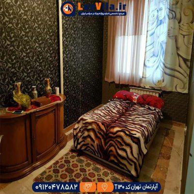 اجاره آپارتمان تهران کد T130