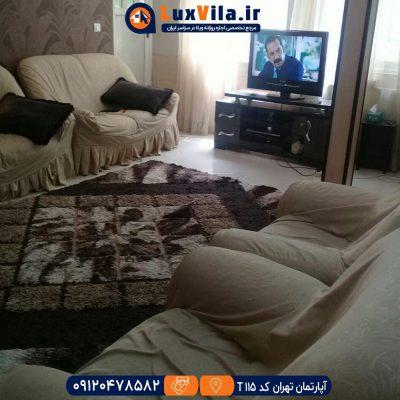 اجاره آپارتمان تهران کد T115