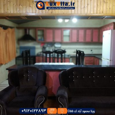 اجاره ویلا محمود آباد کد C155
