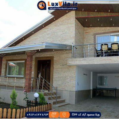 اجاره ویلا محمود آباد کد C166