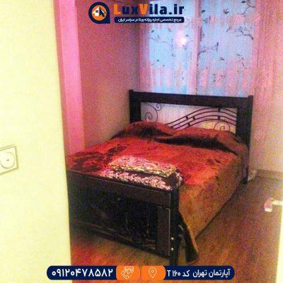 اجاره آپارتمان تهران کد T160