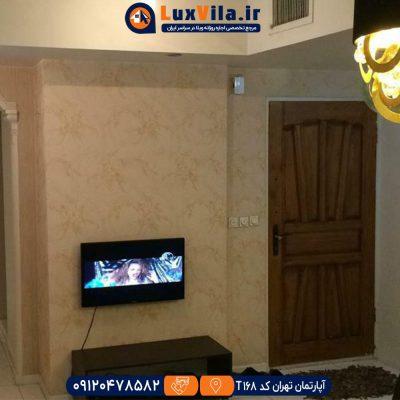 اجاره آپارتمان تهران کد T168