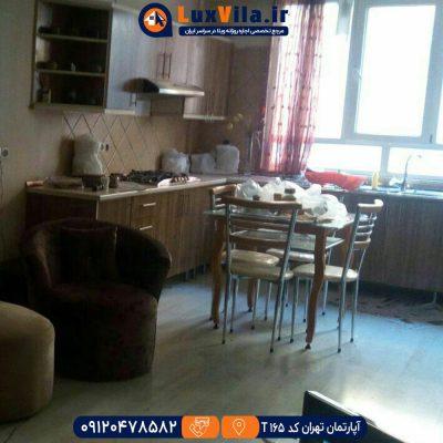 اجاره آپارتمان تهران کد T165