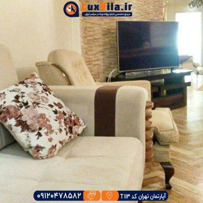 اجاره آپارتمان تهران کد T113