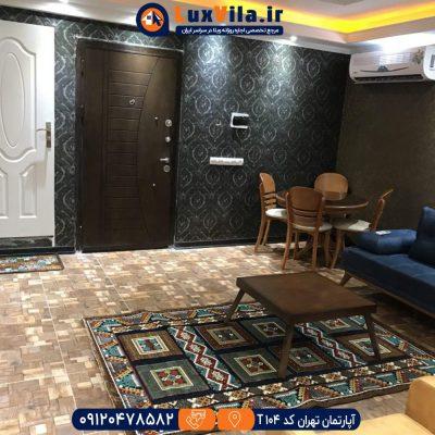 اجاره آپارتمان تهران کد T104