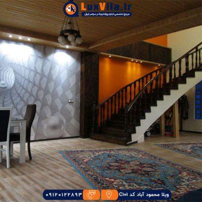 اجاره ویلا محمود آباد کد C101