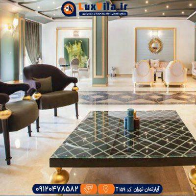اجاره آپارتمان تهران کد T159