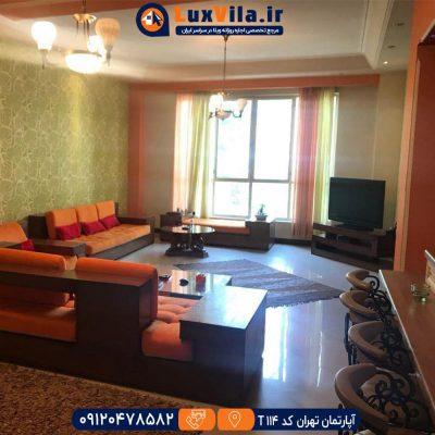 اجاره آپارتمان تهران کد T114