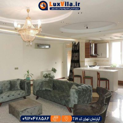 اجاره آپارتمان تهران کد T119