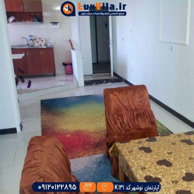 اجاره آپارتمان نوشهر کد K131