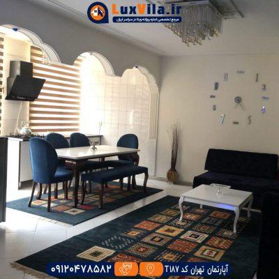 اجاره آپارتمان تهران کد T187