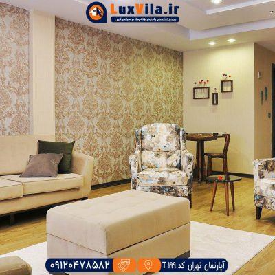 اجاره آپارتمان تهران کد T199