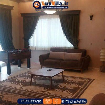 اجاره ویلا نوشهر کد K139