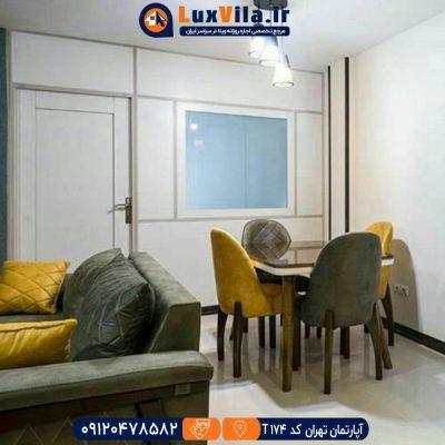 اجاره آپارتمان تهران کد T174