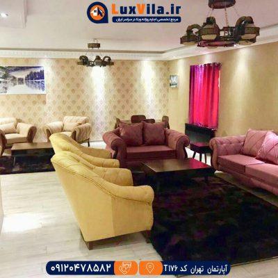 اجاره آپارتمان تهران کد T176