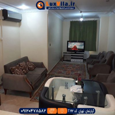 اجاره آپارتمان تهران کد T192