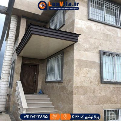 اجاره ویلا نوشهر کد K132