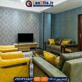اجاره آپارتمان تهران کد T174اجاره آپارتمان تهران کد T174