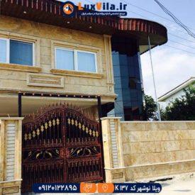 اجاره ویلا نوشهر کد K137
