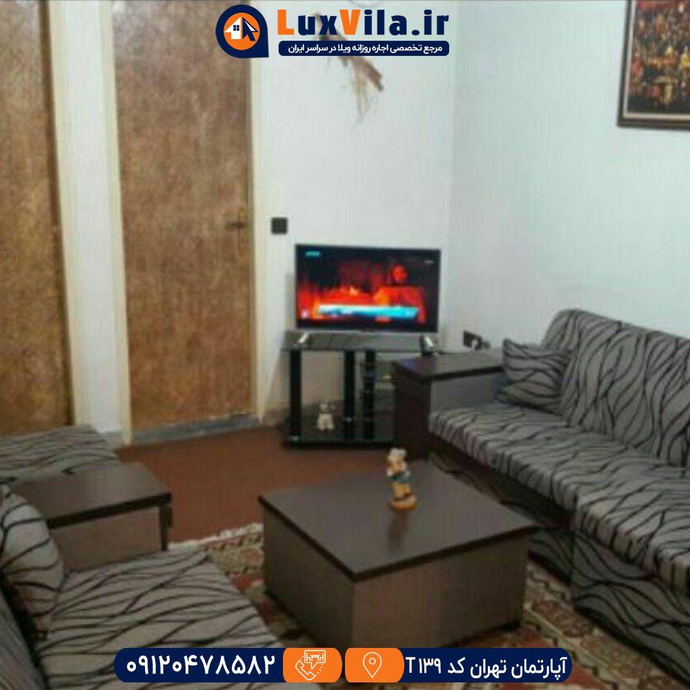 اجاره آپارتمان تهران کد T139