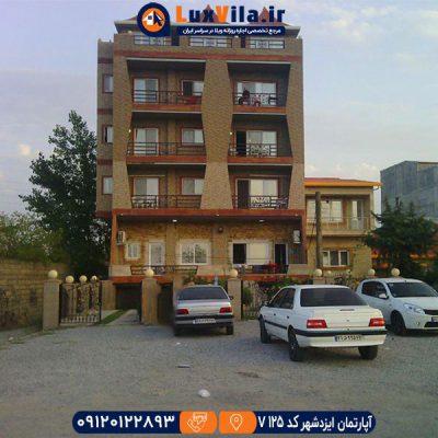 اجاره آپارتمان ایزدشهر کد V125