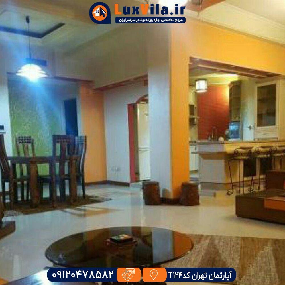 اجاره آپارتمان تهران 124