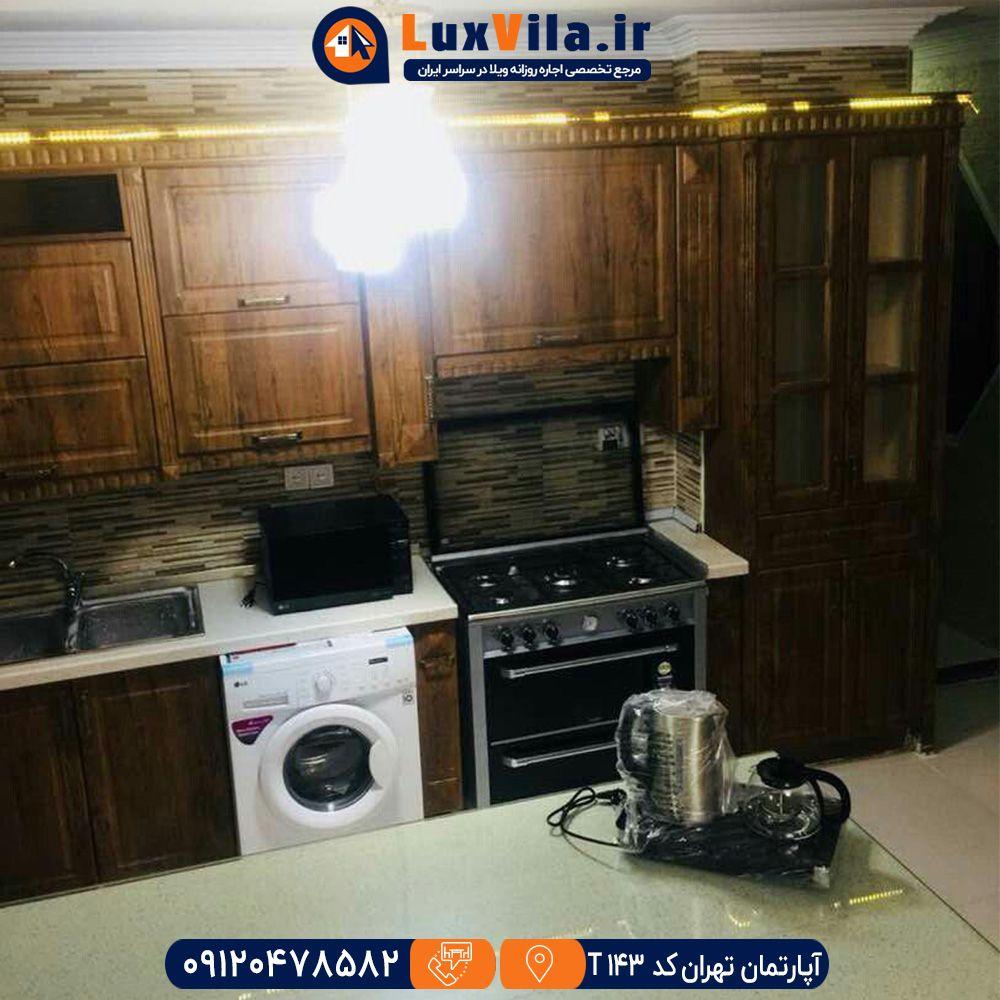 اجاره آپارتمان تهران کد T143