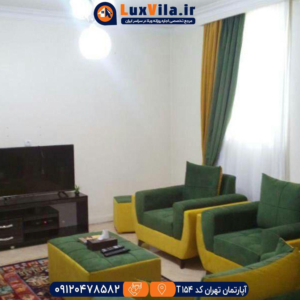 اجاره آپارتمان تهران کد T154