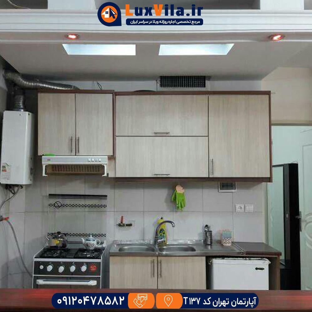 اجاره آپارتمان تهران کد T137
