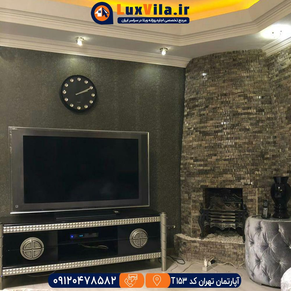 اجاره آپارتمان تهران کد T153