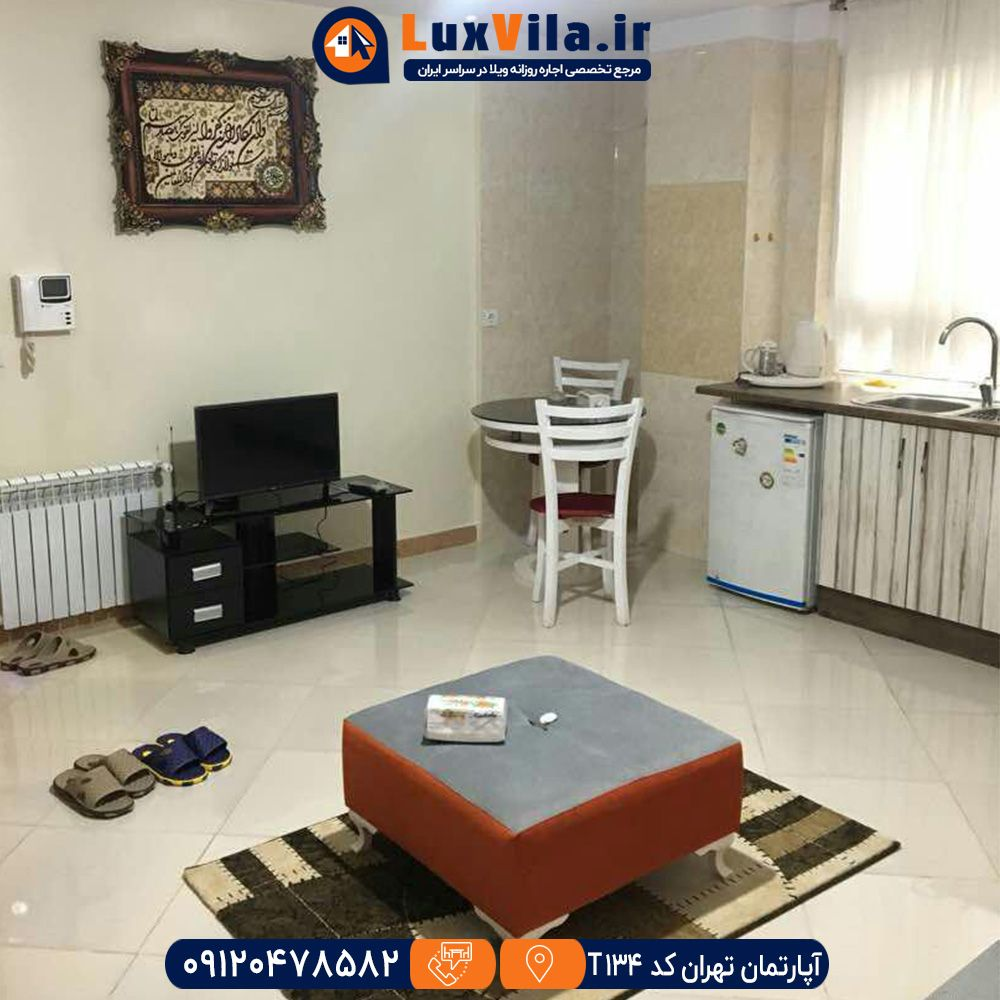 اجاره آپارتمان تهران کد T134