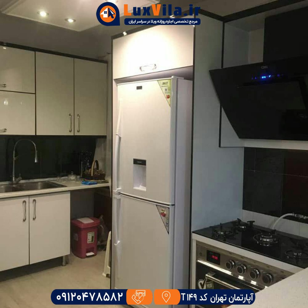 اجاره آپارتمان تهران کد T149