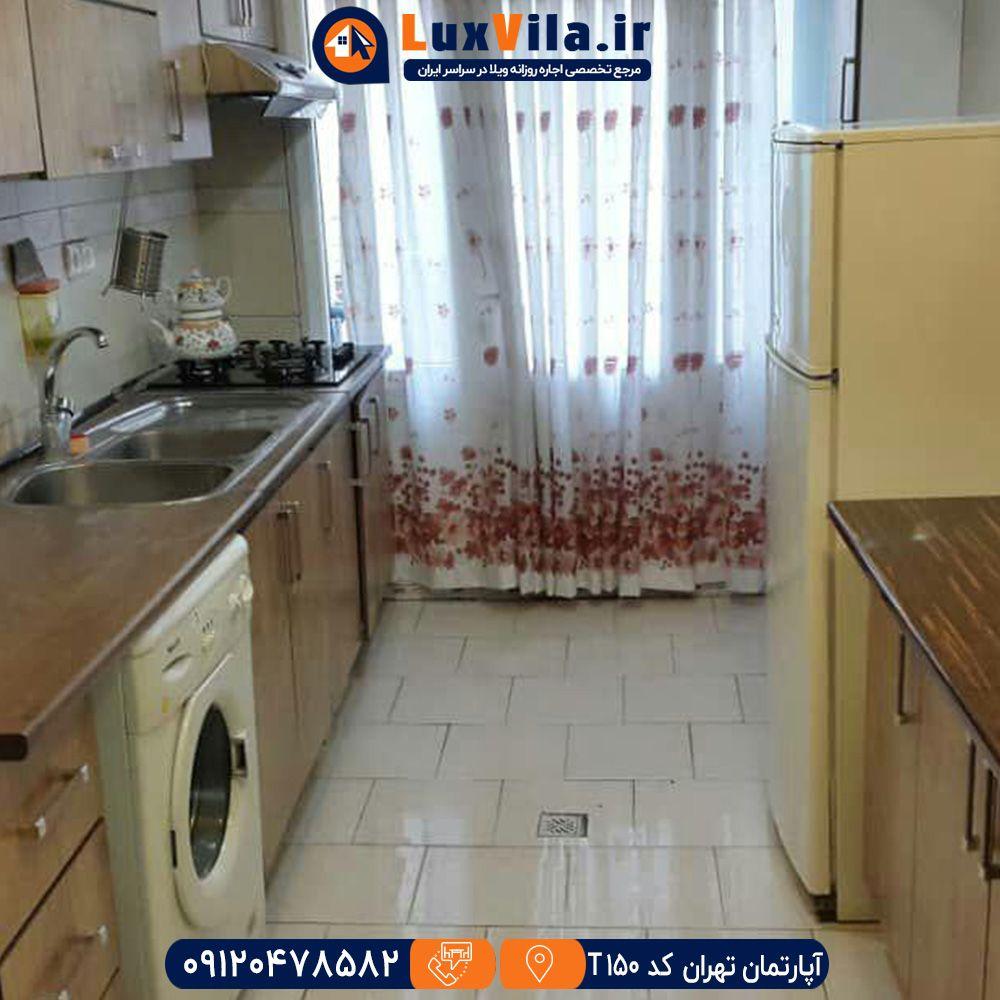 اجاره آپارتمان تهران کد T150