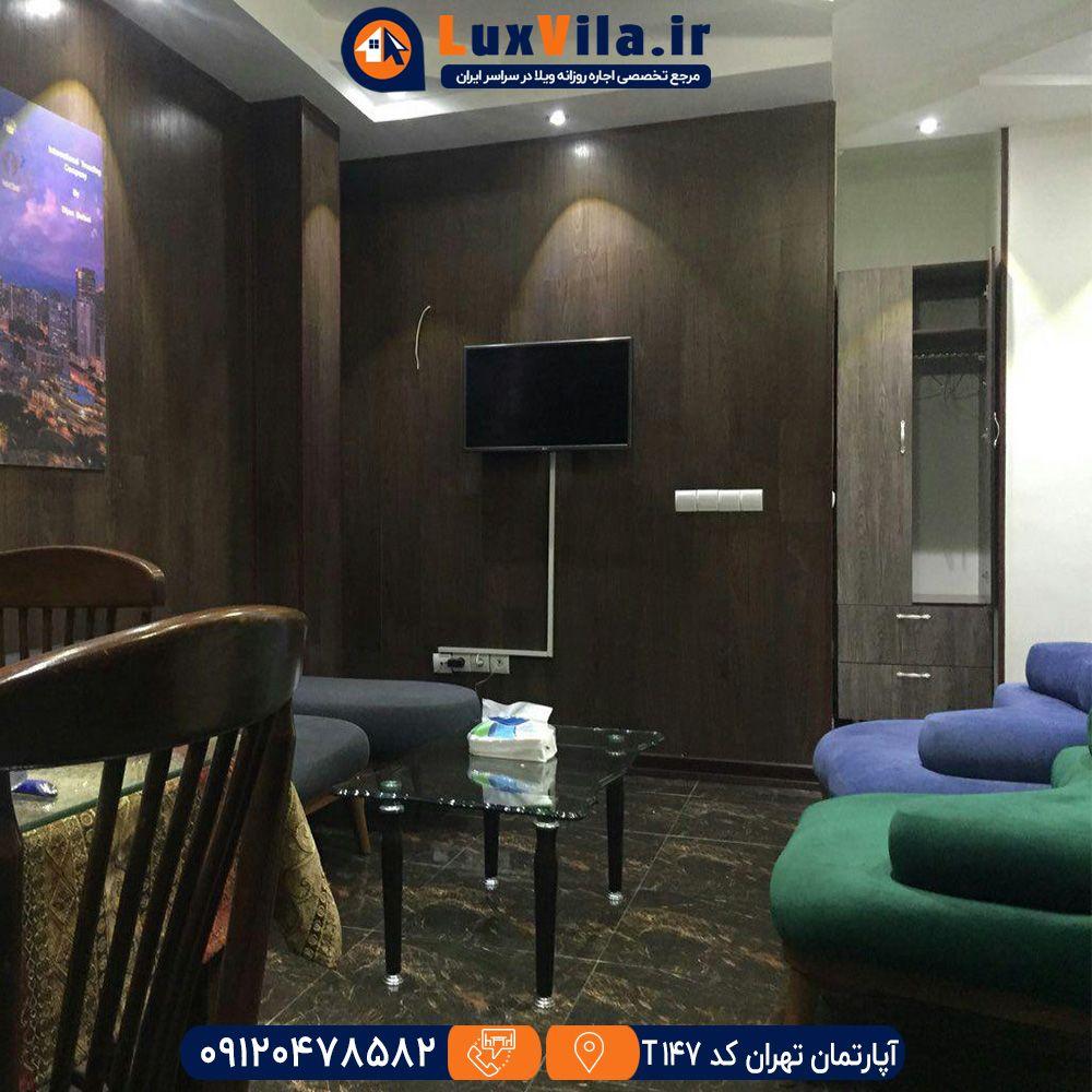 اجاره آپارتمان تهران کد T147