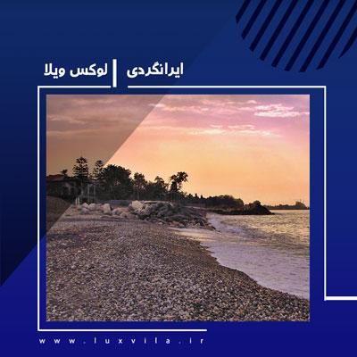 جاذبه های گردشگری نوشهر