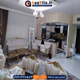 اجاره روزانه آپارتمان در مشهد