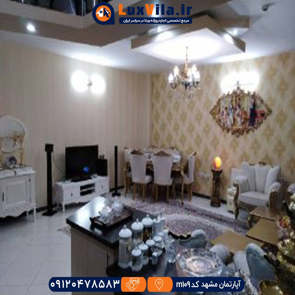اجاره روزانه خانه در مشهد