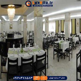 هتل سه ستاره تهران مشهد