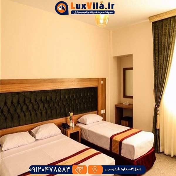 هتل سه ستاره فردوسی مشهد