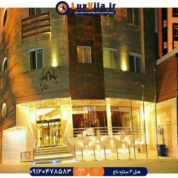 هتل 3ستاره تاج مشهد