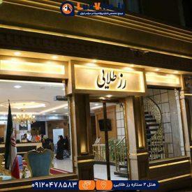 هتل دو ستاره رزطلایی مشهد