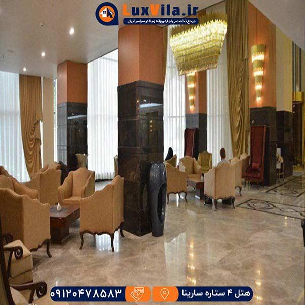 هتل چهار ستاره سارینا مشهد