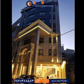 هتل سه ستاره نسیم مشهد