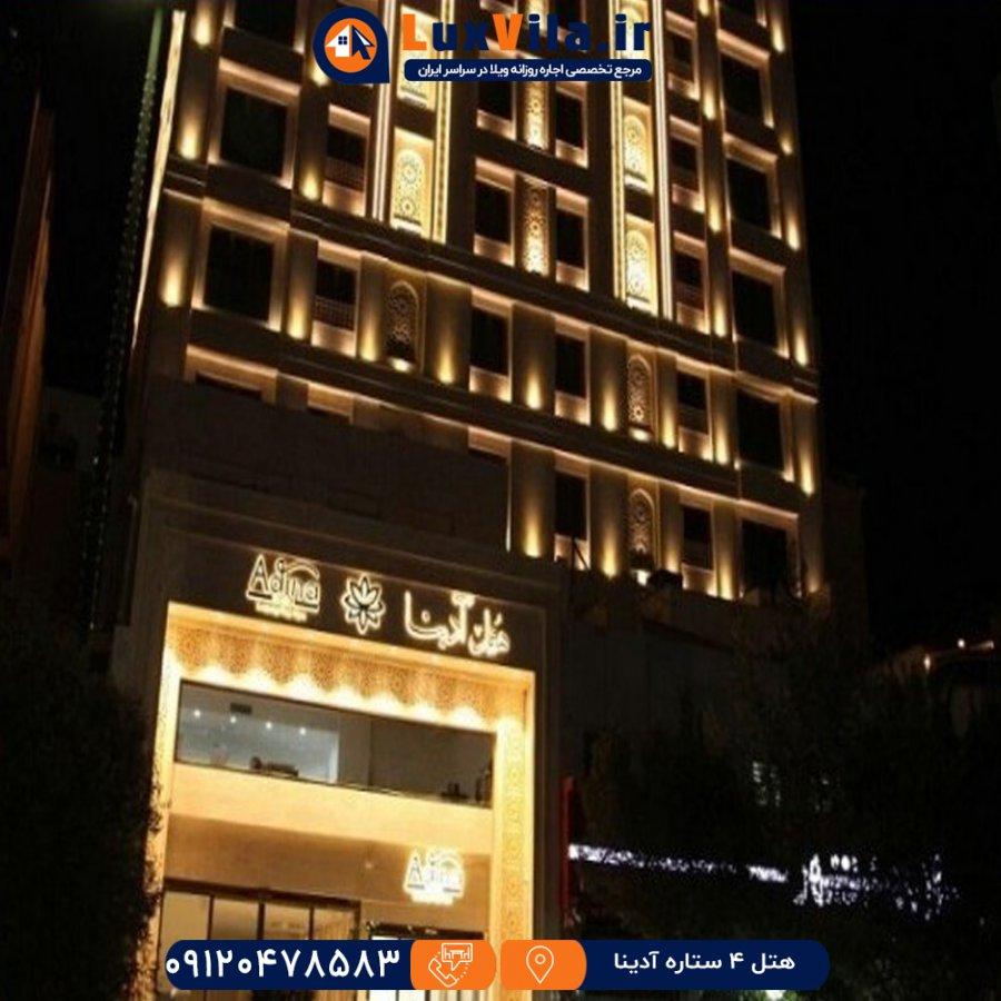 هتل 4ستاره آدینا مشهد
