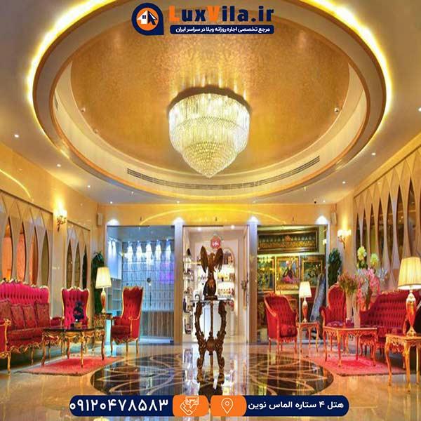 هتل چهار ستاره الماس نوین مشهد